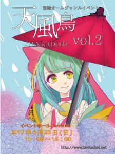 天風鳥Vol.2