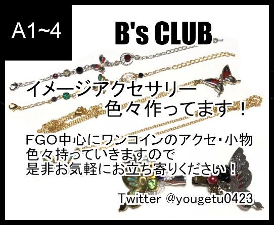 B's CLUB