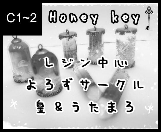 Honey key